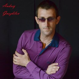 Андрей Гнездилов