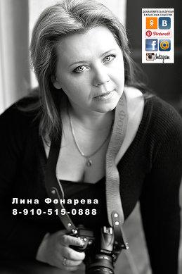 Лина Фонарева