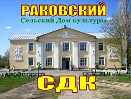 Раковский СДК Раковский сельский дом культуры