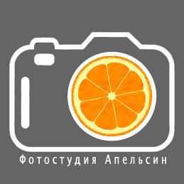 АпельСИН Фотостудия