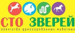 100ЗВЕРЕЙ Агентство дрессированных животных