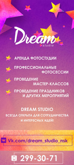 Dream Studio фотостудия