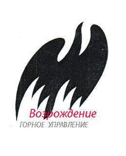ООО «Управляющая компания «Горное управление ПО «Возрождение» -