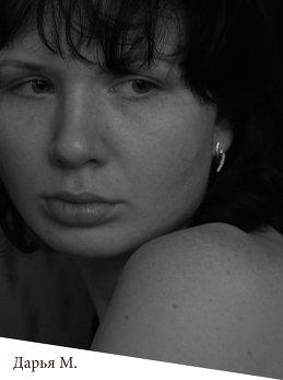 Дарья M.