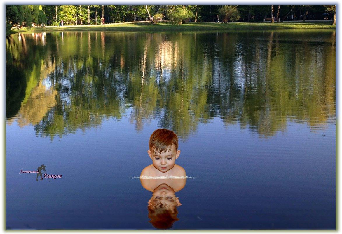 Гляжу я в сине озеро и вижу в нём...себя. Отражения. - Anatol Livtsov