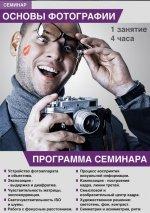 Семинар «Основы фотографии»