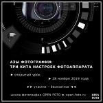 28 ноября. Открытый урок «Азы фотографии: три кита настроек фотоаппарата»