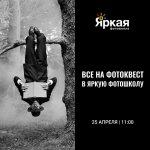 Фотоквест в ярком: 4 часа креатива и 5000 рублей в подарок!
