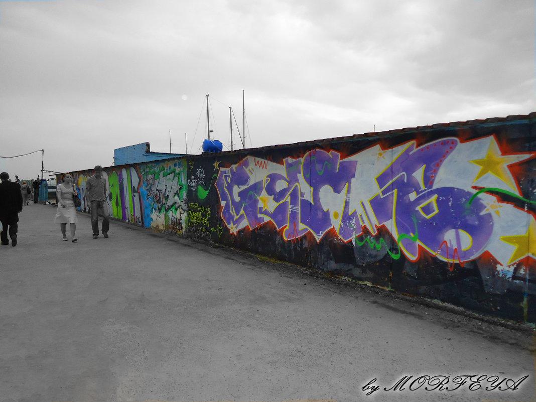 Граффити перед пирсом - Иван и Светлана Ниелины (Nieliny)