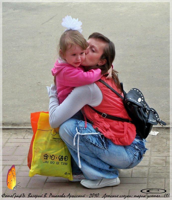 Детские горькие слезки... - Валерий Викторович РОГАНОВ-АРЫССКИЙ
