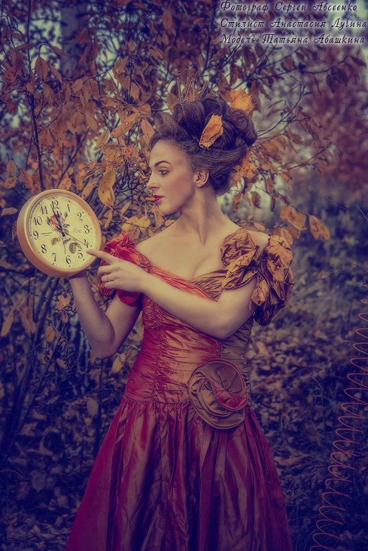 Время - Сергей Авсеенко