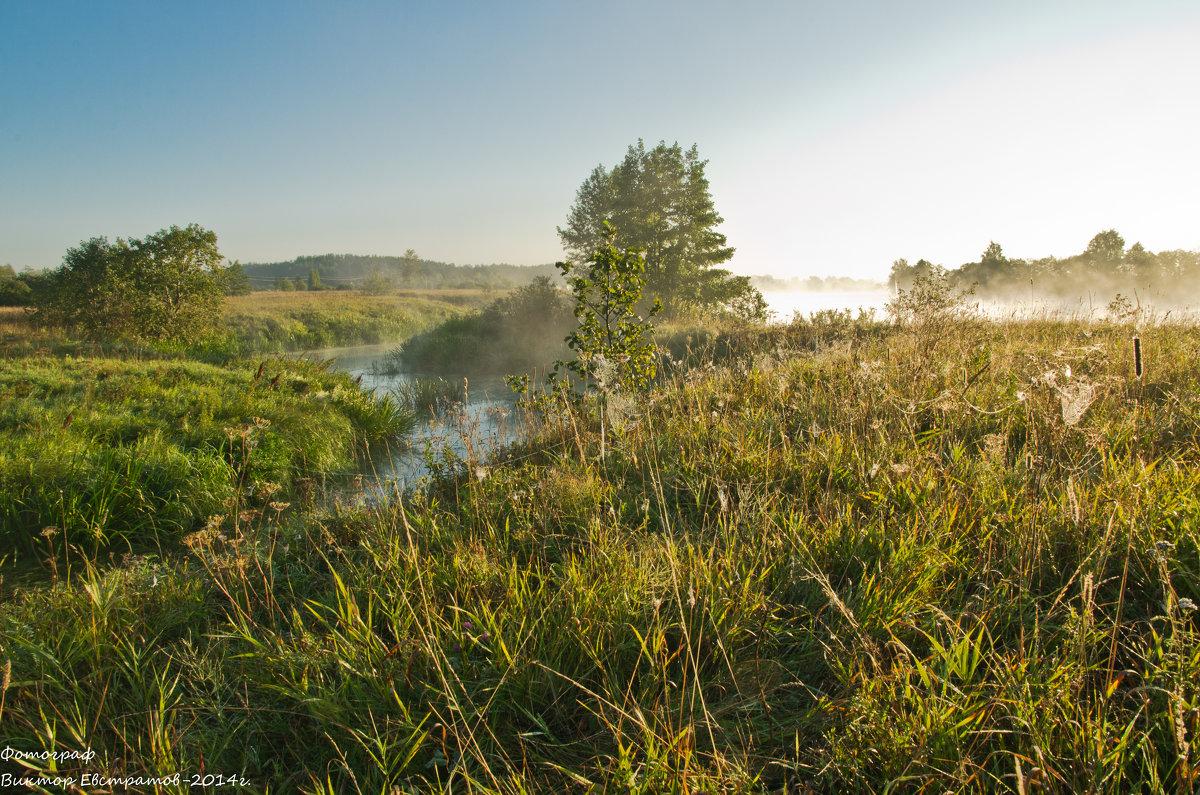 Утро и дымка над рекой. - Виктор Евстратов