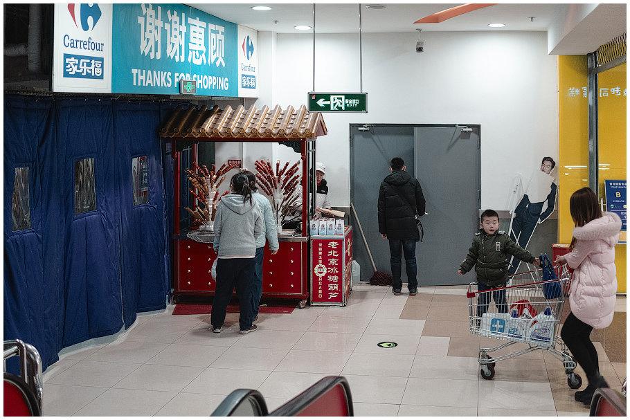 магазин карфур в пекине ответы ваши