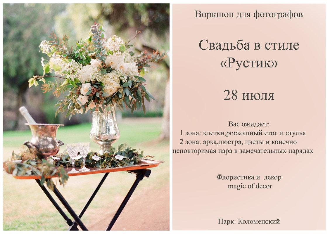 """Воркшоп по свадебной фотосъемке в стиле """"Рустик"""" - Анастасия Кочеткова"""