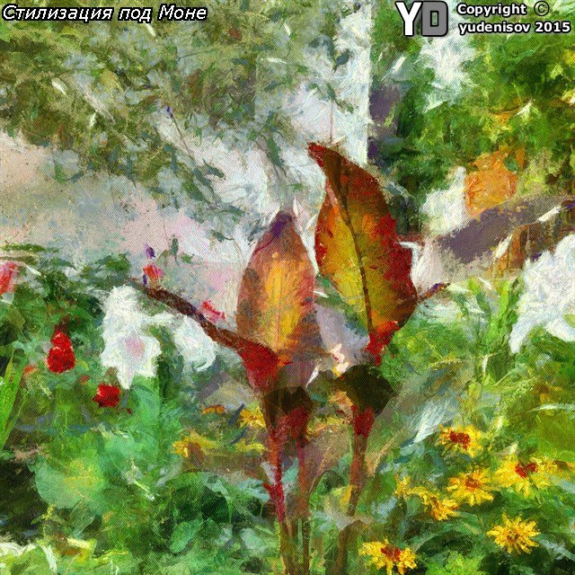 Цветы на даче - Юрий А. Денисов
