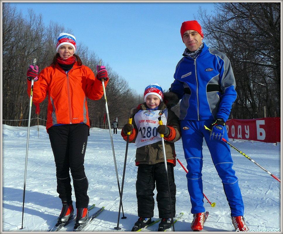 Мама, папа и я - спортивная семья - Андрей Заломленков