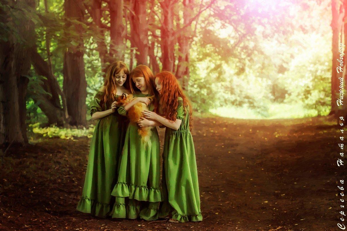 Три сестры - Наталья Сергеева