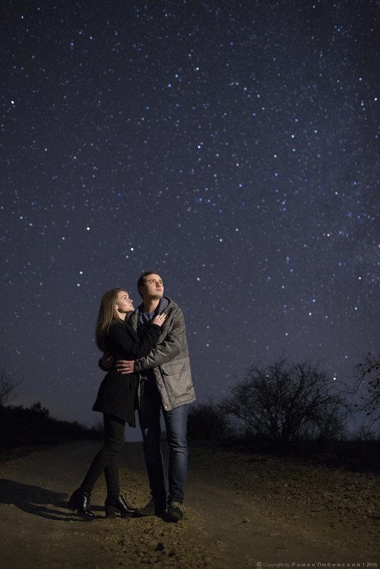 Смотрите на звезды - Роман Любимский