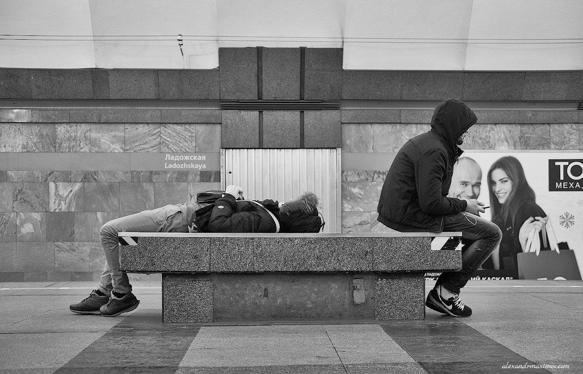 Отдыхаем - Александр Максимов