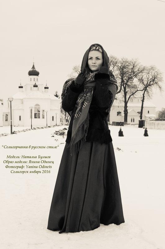 Русская краса - Yana Odintsova