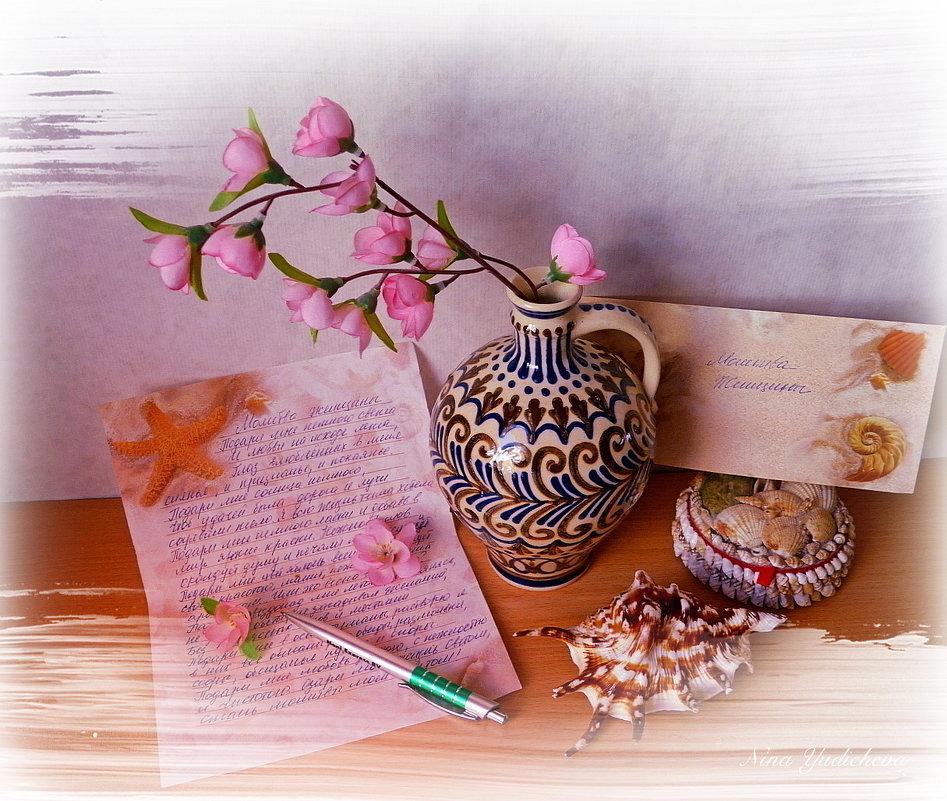 День ручного письма - Nina Yudicheva