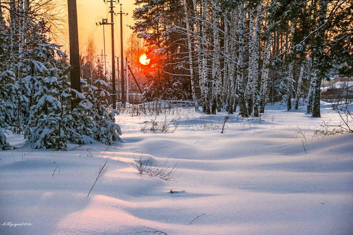 Зимний закат перед морозом. - Александр Тулупов
