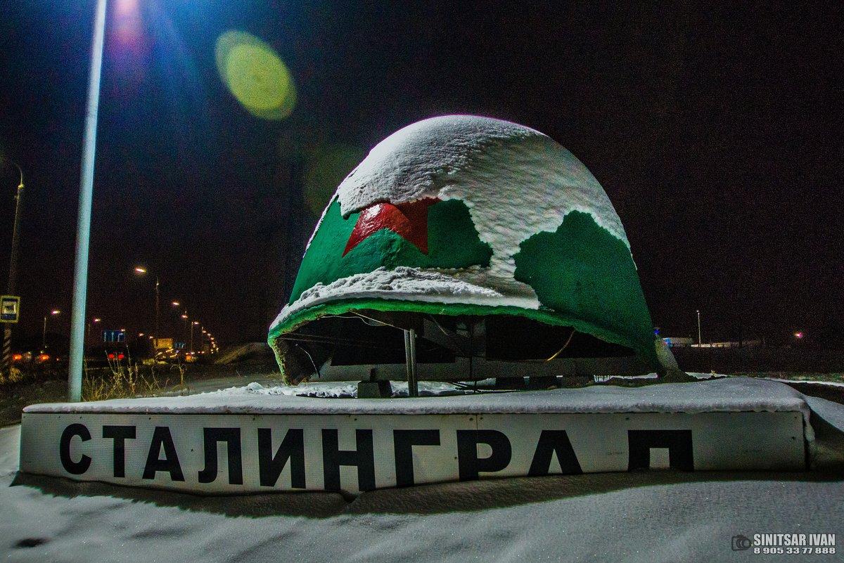 Сталинград - Иван Синицарь