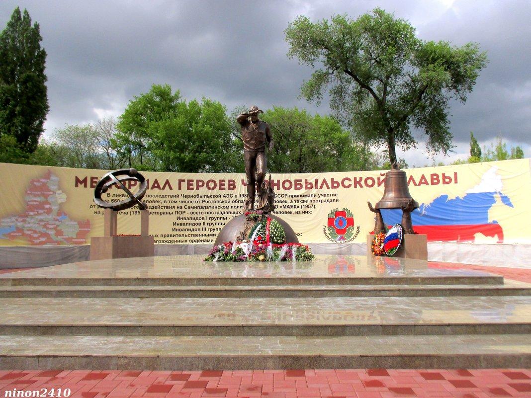 Мемориал героев Чернобыльской славы - Нина Бутко