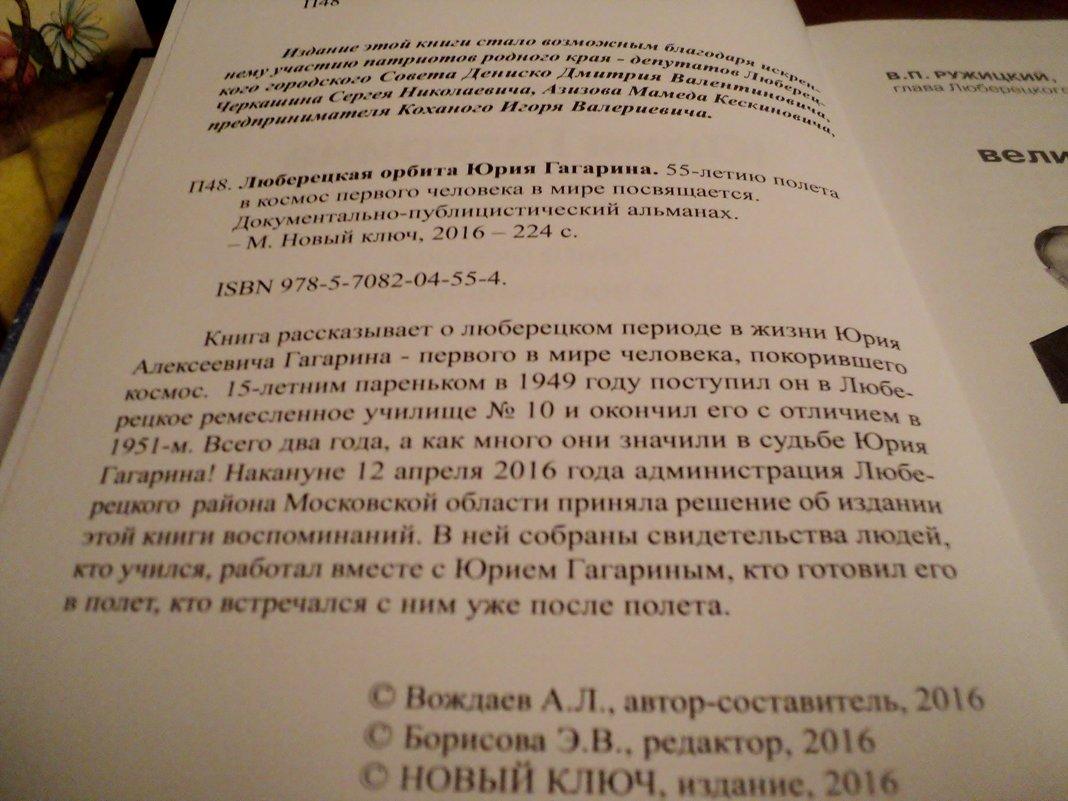 Теперь есть такая книга... - Ольга Кривых