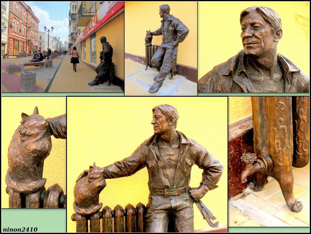 Памятник ростовскому сантехнику - Нина Бутко
