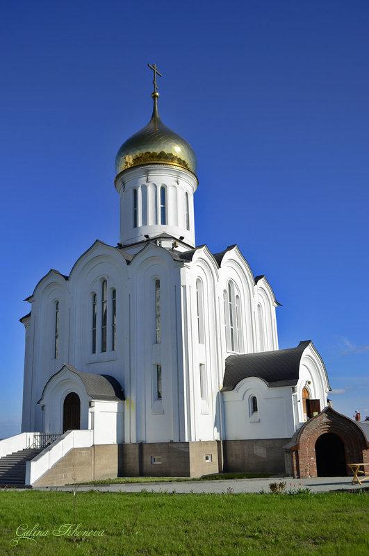 Храм в честь Святых Новомучеников - galina tihonova