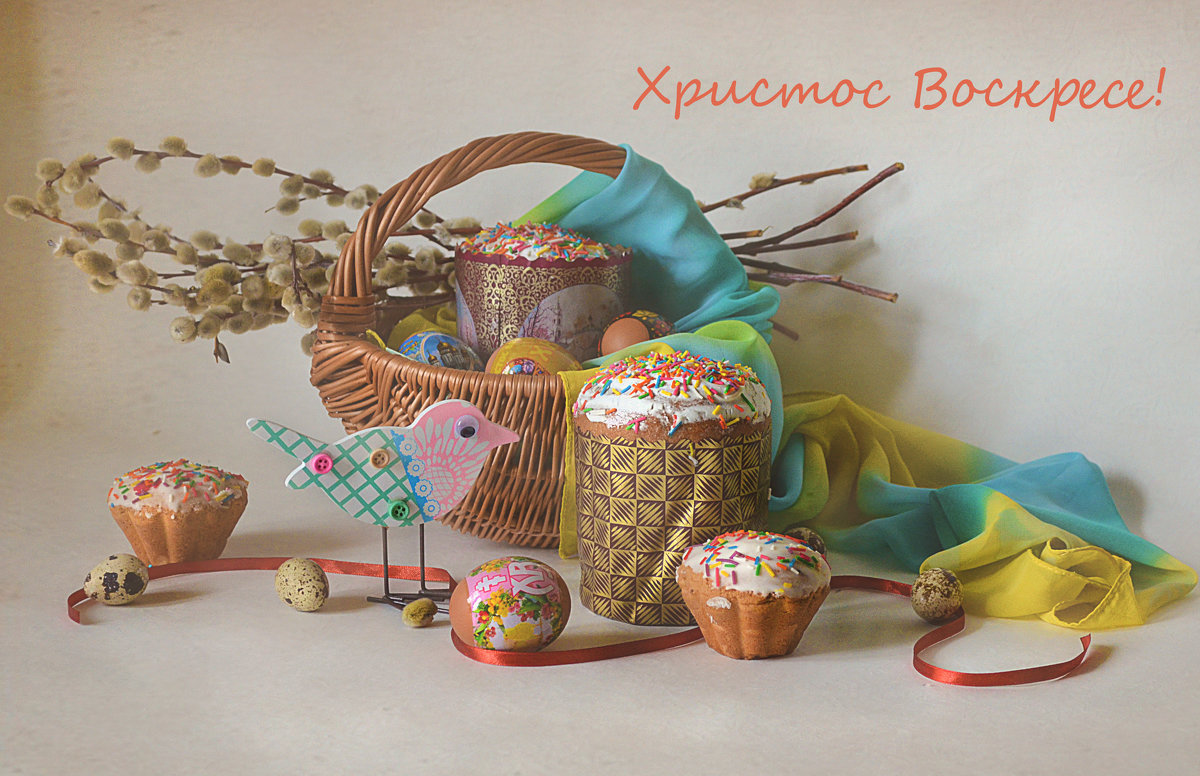 Христос Воскресе! - Юлия Назаренко