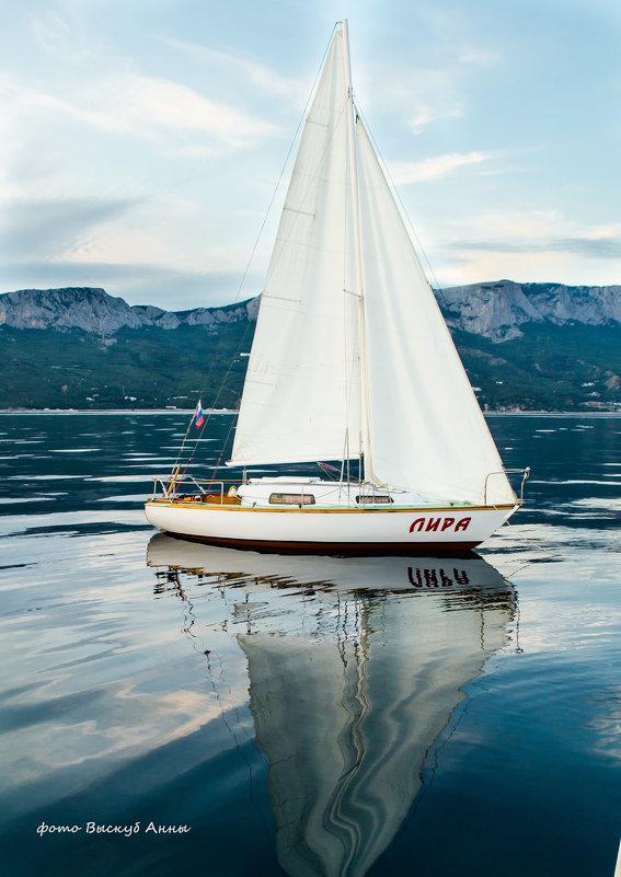 Яхты - Анна Выскуб