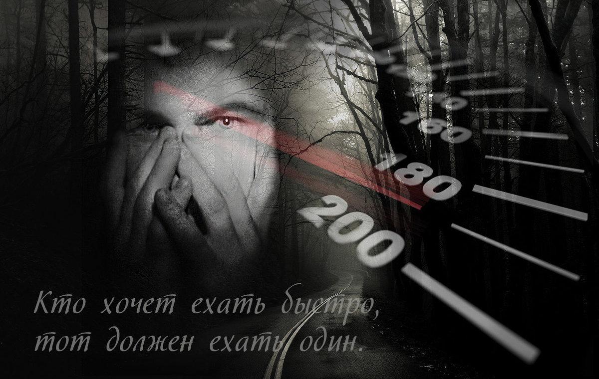 Скорость - Виталий Аксенов