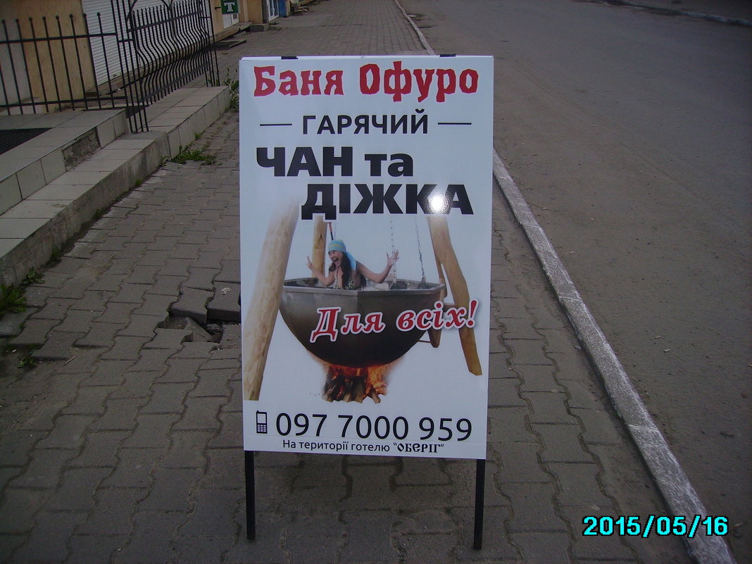 Реклама   японской  бани   в   Ворохте - Андрей  Васильевич Коляскин