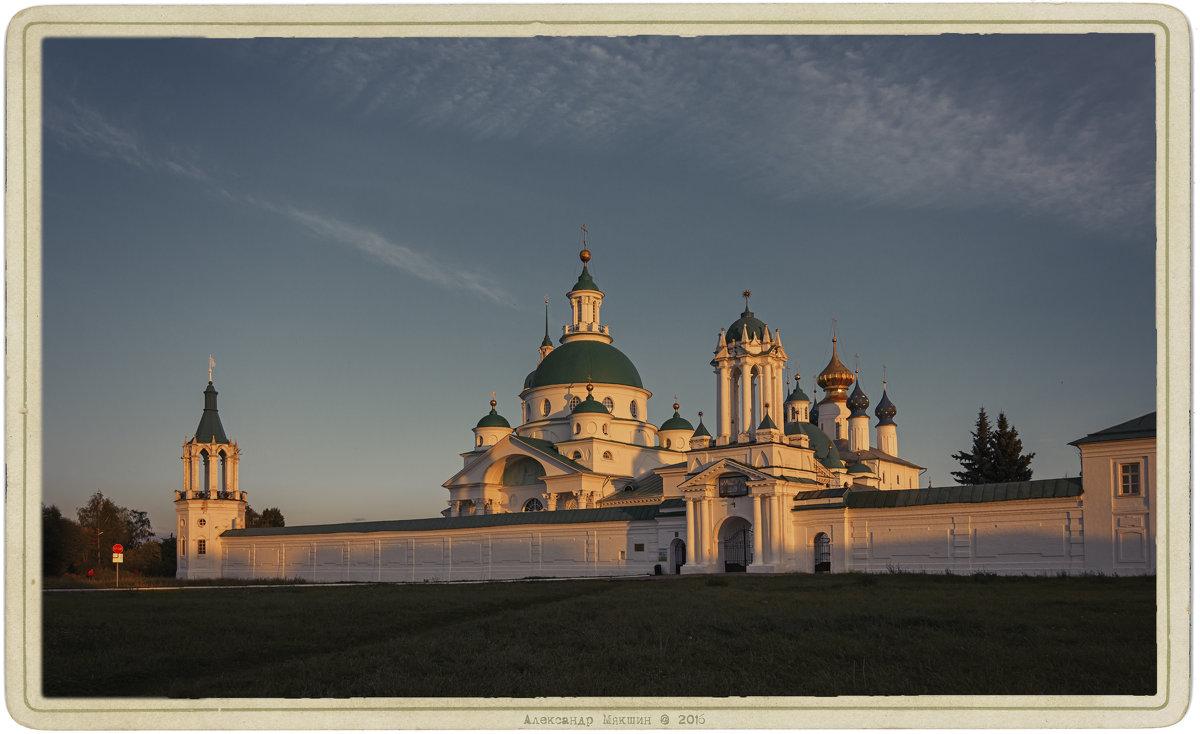 Спасо-Яковлевский Дмитриев мужской монастырь в Ростове Великом - Алексадр Мякшин