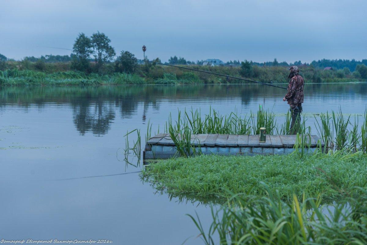 Утренняя рыбалка. - Виктор Евстратов