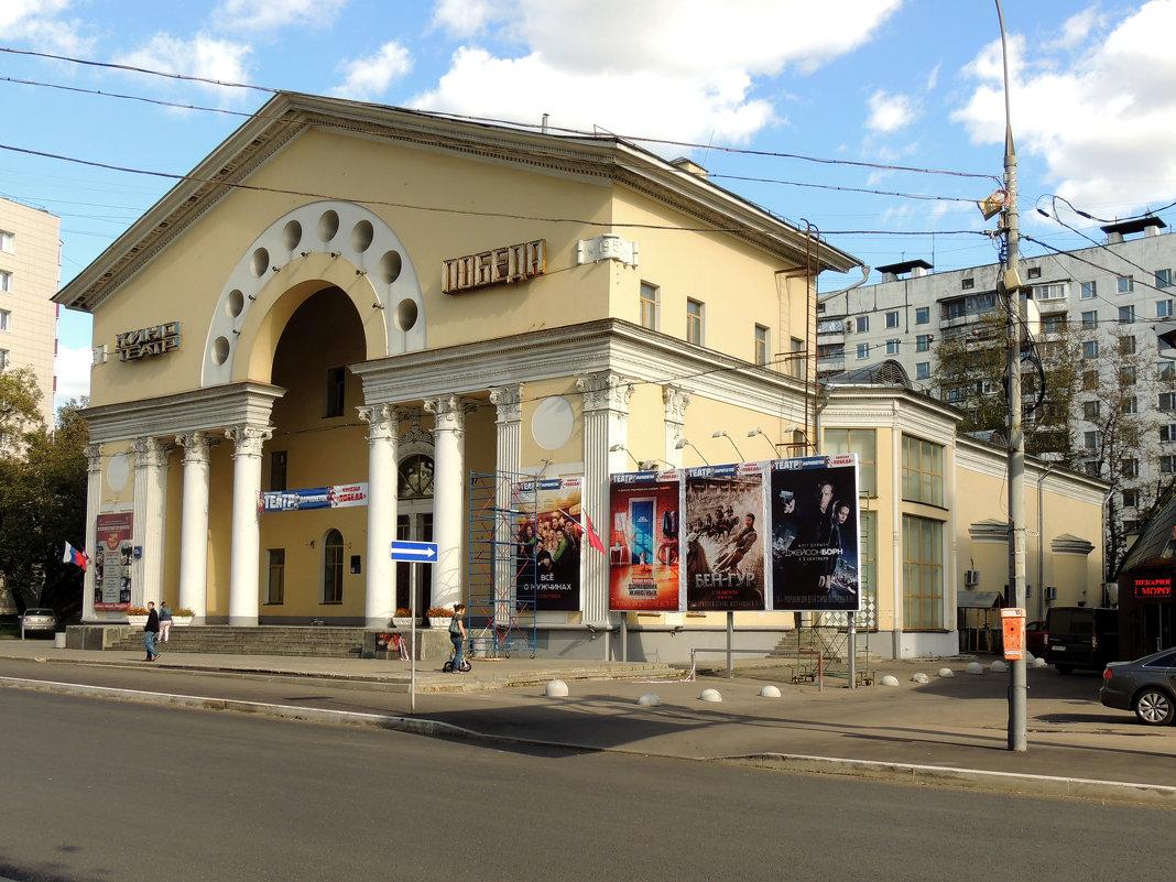 Кинотеатр Победа - Александр Качалин