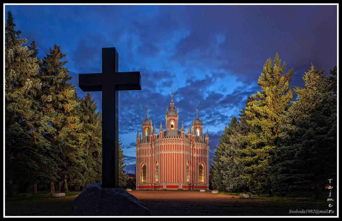 Чесменская церковь - Tajmer Aleksandr