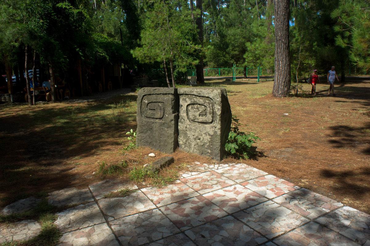 Специфичный памятник - Андрей Наумов