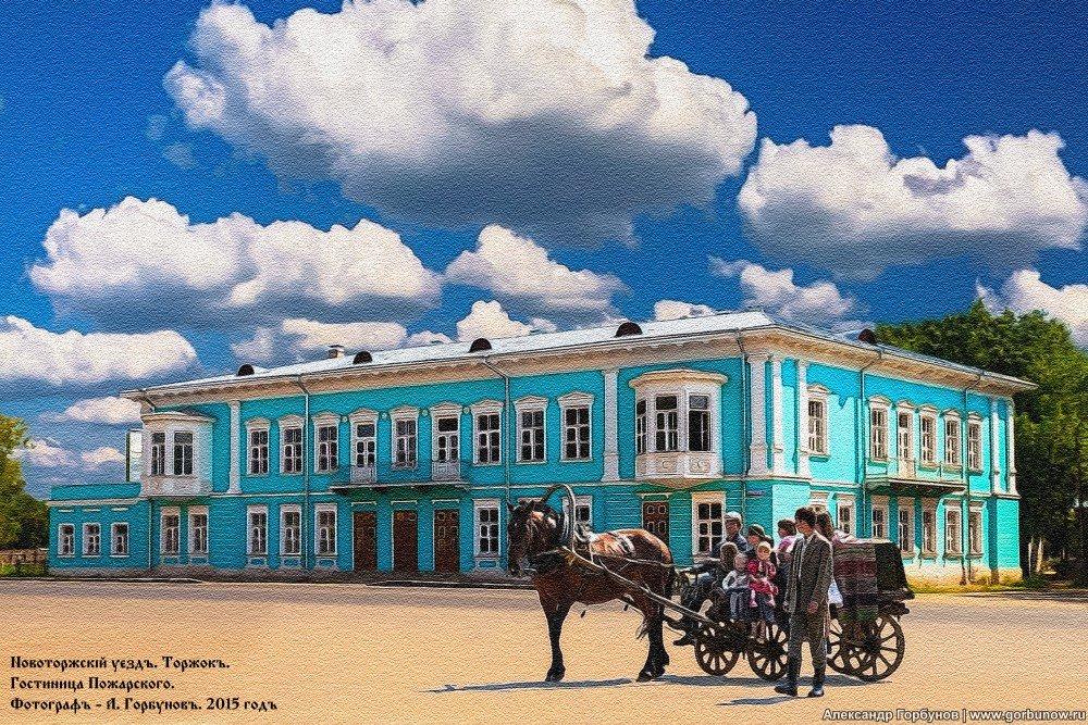 Лето в Новоторжском уезде - Александр Горбунов