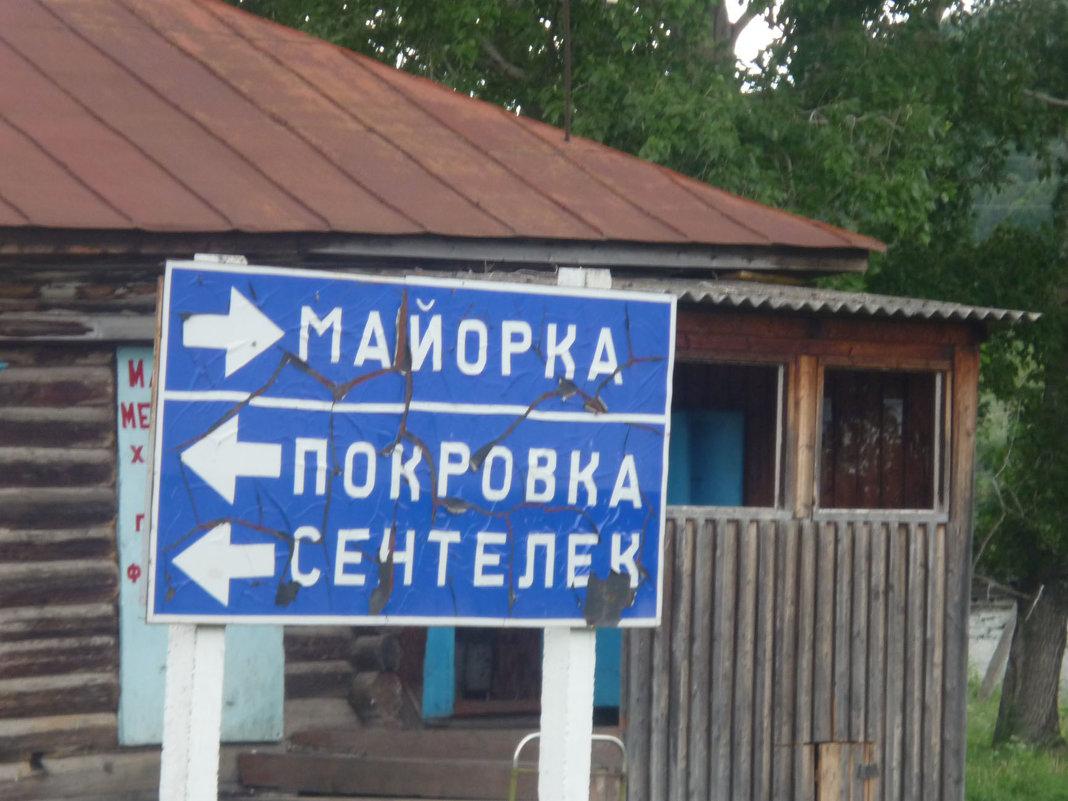 Майорка - Ирина Полозюк