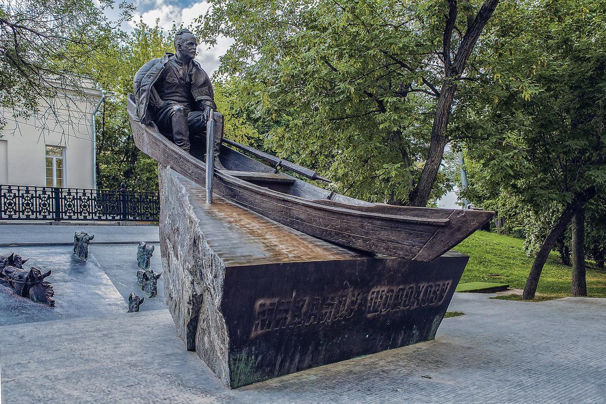 Москва. Памятник Михаилу Александровичу Шолохову. - Виталий Лабзов