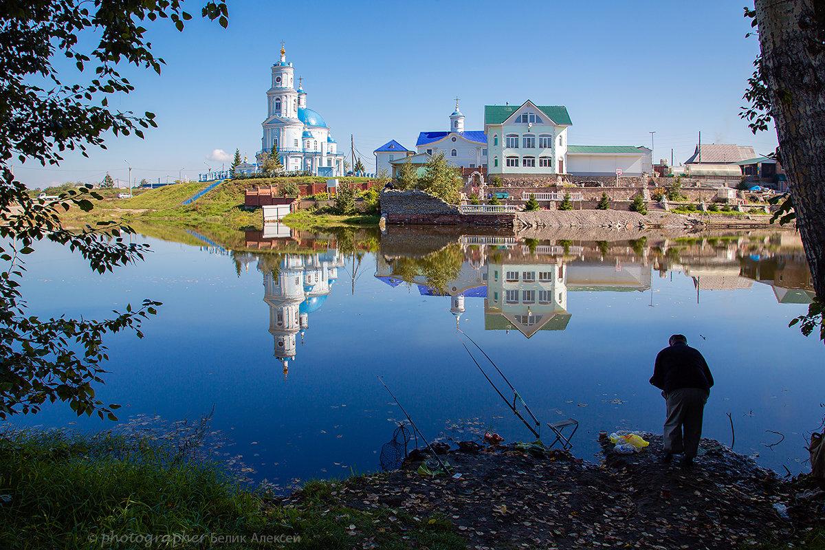 Рыбак на озере - Алексей Белик