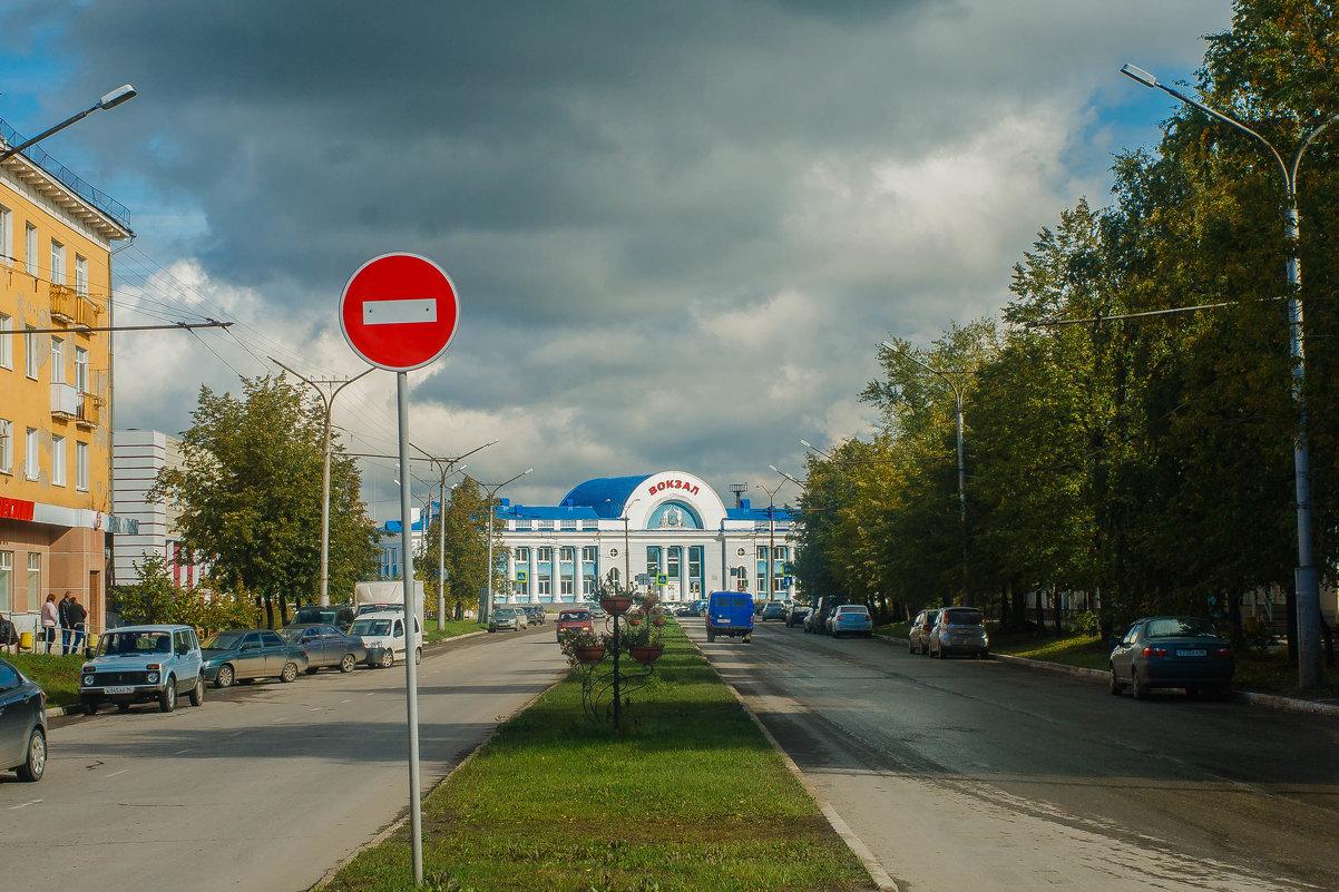 Вокзал - Дмитрий Костоусов