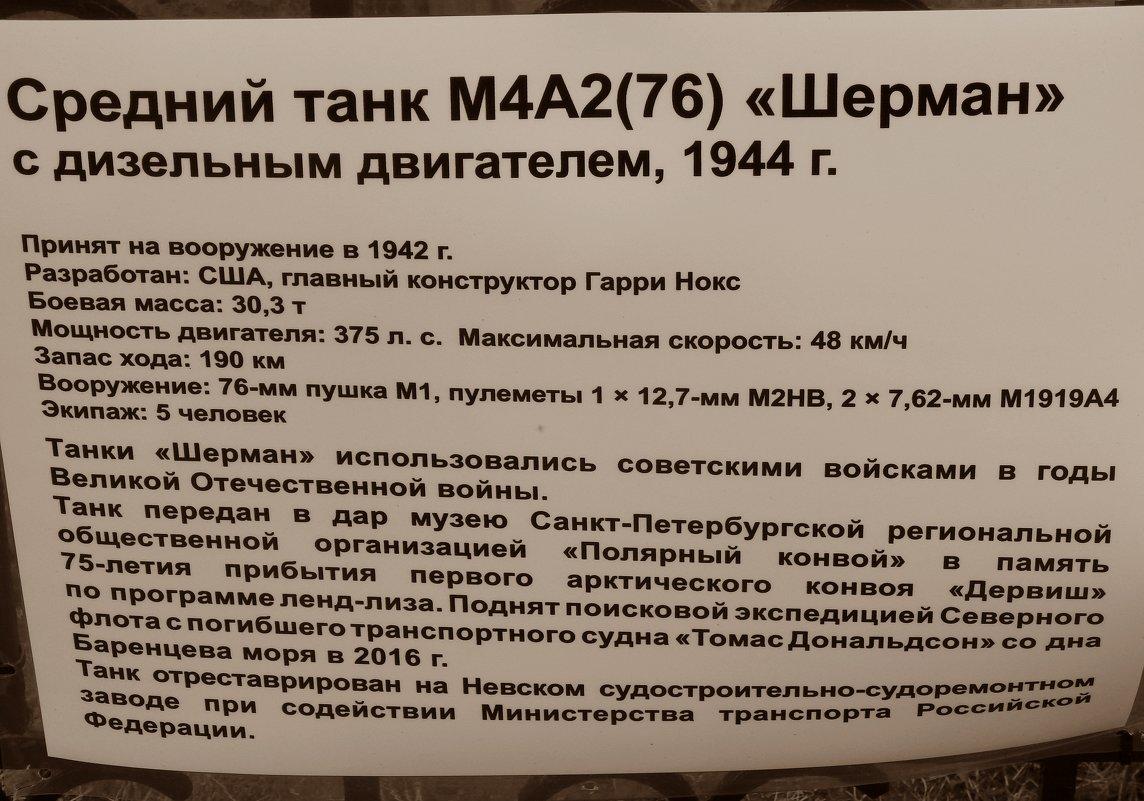 Описание об этом танке Шерман - Виктор Егорович