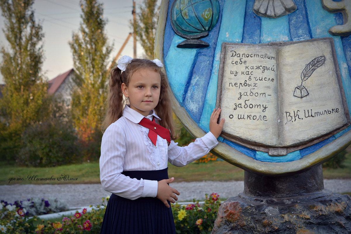 Здравствуй школа! - Юлия Шишаева
