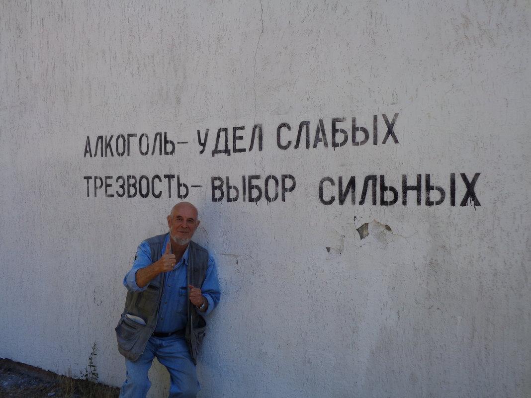 Алкоголь - это машина времени.Выпил - и уже завтра.(Русский опыт) - Алекс Аро Аро