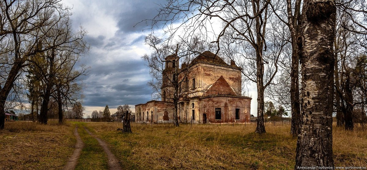 Забытая эпоха - Александр Горбунов