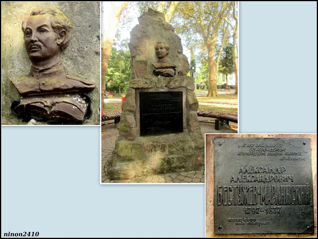 Адлер. Памятник в Бестужевском сквере - Нина Бутко
